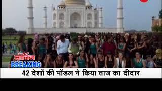 Morning Breaking: Top Models of 42 countries visit Taj Mahal - ZEENEWS