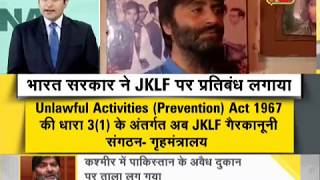 DNA: Yasin Malik-led JKLF banned by govt under anti-terror law - ZEENEWS