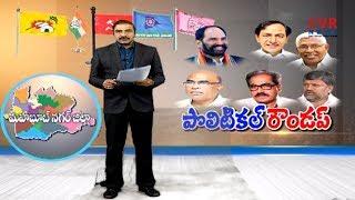 మహాకూటమిలో రెబల్స్ l DK. Aruna vs Jaipal l Rebels Files Nomination in Telangana l Political Roundup - CVRNEWSOFFICIAL