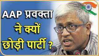 AAP Spokesperson Ashutosh Quits Party - ABPNEWSTV