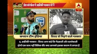 Virat Kohli misbehaves with South-African reporter after India loses match - ABPNEWSTV