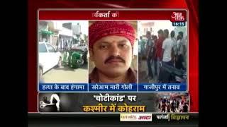 Violence Erupts After RSS Worker's Murder In Ghazipur, Uttar Pradesh - AAJTAKTV