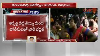 DMK  M Karunanidhi's Health In Critical Stages Yet Again | CVR NEWS - CVRNEWSOFFICIAL