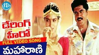 Daring Hero Movie Songs - Maharani Maharani Video Song || Sarath Kumar, Sukanya || Deva - IDREAMMOVIES