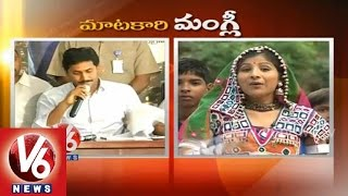 Maatakari Mangli satire on YS Jagan & Telangana BJP leader Vidya Sagar Rao - V6NEWSTELUGU