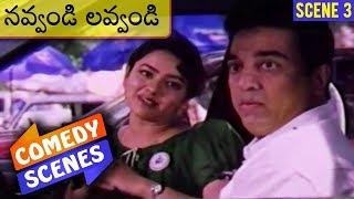 Navvandi Lavvandi Telugu Movie Comedy Scene 03 | Kamal Hassan | Prabhu Deva | Soundarya | Rambha - RAJSHRITELUGU