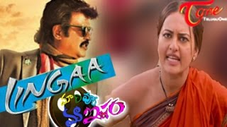 Maa Review Maa Istam || Lingaa Movie Review - TELUGUONE