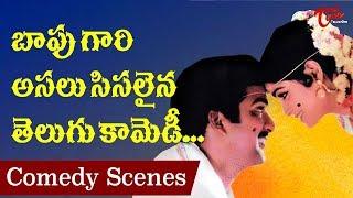 బాపు గారి అసలు సిసలైన తెలుగు కామెడీ.. | Telugu Movie Comedy Scenes | NavvulaTV - NAVVULATV