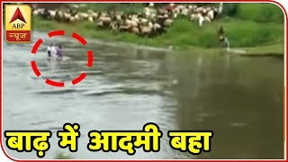 Namaste Bharat: Man stuck in overflowing river rescued using a plastic pipe in MP's Jhabua - ABPNEWSTV