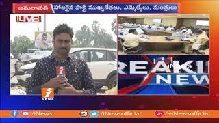 TDP Coordination Committee Meeting Begin In Amaravati | iNews - INEWS