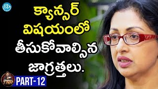 Actress Gautami Exclusive Interview Part #12 || Frankly With TNR || Talking Movies With iDream - IDREAMMOVIES