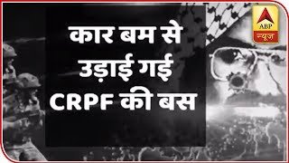 Kashmir: 39 CRPF Troopers Killed In Worst-Ever Fidayeen Attack | ABP News - ABPNEWSTV