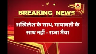 UP RS Poll: Independent MLA Raja Bhaiya says he is with Akhilesh Yadavand not with Mayawat - ABPNEWSTV