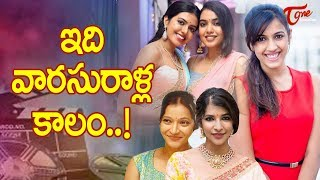 Tollywood Is Changing, Popular Star's Daughter's are Setting Trends As Heroines! | TeluguOne - TELUGUONE