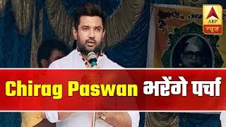 Chirag Paswan offers prayers at his home before filing nomination papers - ABPNEWSTV