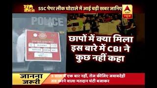 Govt transferred SSC paper leak case to CBI after ABP News' report in Ghanti Bajao - ABPNEWSTV