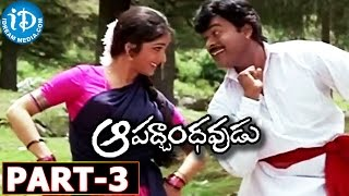 Aapadbandhavudu Full Movie Part 03 || Chiranjeevi, Meenakshi Seshadri || K Viswanath - IDREAMMOVIES