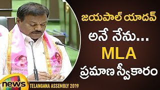 Jaipal Yadav Takes Oath as MLA In Telangana Assembly | MLA's Swearing in Ceremony Updates |MangoNews - MANGONEWS