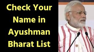 PM Narendra Modi launched Ayushman Bharat | Find out how to check your name in the list - ITVNEWSINDIA