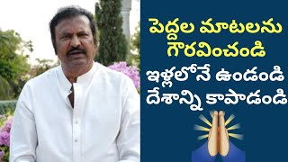 Mohan Babu Request Everyone To Stay Home Until Lockdown Ends - TFPC