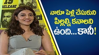 I also want to get married and have kids: Kajal Aggarwal Interview | Ranarangam || IndiaGlitz - IGTELUGU