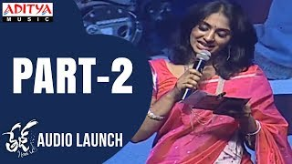 Tej I Love You Audio Launch Part 2 | Sai Dharam Tej, Anupama Parameswaran | Gopi Sundar - ADITYAMUSIC