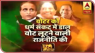 Religion, caste most important for politicians? | Ghanti Bajao - ABPNEWSTV