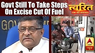 Twarit: Government still to take steps on excise cut as petrol, diesel price reach new hik - ABPNEWSTV