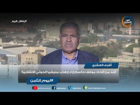 اليوم الثامن | أشرف العشري: لابد من اتخاذ موقف حاسم إزاء إرهاب مليشيا الحوثي الانقلابية