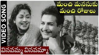 Manchi Manasuku Manchi Rojulu Songs | Vinavamma Vinavamma  | N.T. Rama Rao | Rajasulochana - RAJSHRITELUGU