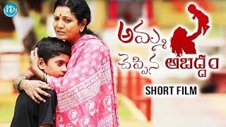 Amma Cheppina Abaddam - Latest Telugu Short Film 2018    Directed By N.V.K - YOUTUBE