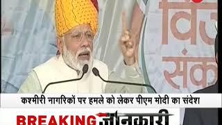 Morning Breaking: Our fight is for Kashmir, not against Kashmiris, says PM Modi at Tonk - ZEENEWS