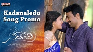Kadanaledu Song Promo || Nenu Seethadevi Songs || Sandeep, Bavya Sri, Chaitanya Raja - ADITYAMUSIC