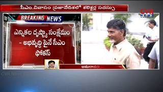 AP CM Chandrababu Naidu to Meet Collectors about AP Govt Schemes | Andhra Pradesh | CVR NEWS - CVRNEWSOFFICIAL