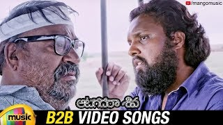Aatagadharaa Siva Movie Back 2 Back Video Songs | Chandra Siddarth | Vasuki Vaibhav | Mango Music - MANGOMUSIC
