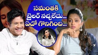 Samantha didn't like Manmadhudu 2 trailer: Nagarjuna || Suma Kanakala - IGTELUGU