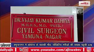video : यमुनानगर में कोरोना से सातवीं मौत, पॉजिटिव मरीजों की संख्या पहुंची 478