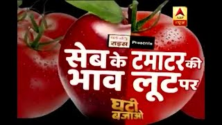 Ghanti Bajao: Why tomato prices are skyrocketing? Find out the reasons in this special rep - ABPNEWSTV
