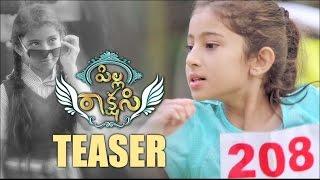 Pilla Rakshasi Teaser | Pilla Rakshasi trailer - idlebrain.com - IDLEBRAINLIVE
