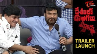Chiranjeevi Launched Desamlo Dongalu Paddaru Trailer | Khayyum, Shaani Soleman, Ali | TeluguOne - TELUGUONE