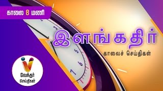 Vendhar TV Morning 8am News 25-11-2015