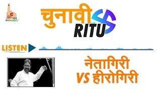 चुनावी Ritu : सुनिए कैसे नेता के सामने हीरो हारकर भी जीत गया - ZEENEWS