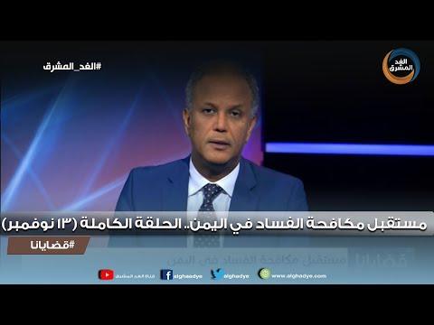 قضايانا | مستقبل مكافحة الفساد في اليمن.. الحلقة الكاملة (13 نوفمبر)