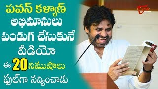 Pawan Kalyan Speech In Mana Cinemalu Book Launch | Telakapalli Ravi | TeluguOne - TELUGUONE
