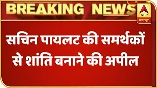 Congress leader Sachin Pilot asks his supporters to maintain peace - ABPNEWSTV