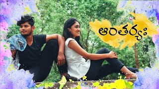 Aantharyah || A Tale of Love vs Ego || Telugu short film 2019 || 720p Screens || Saikiran Busarapu - YOUTUBE
