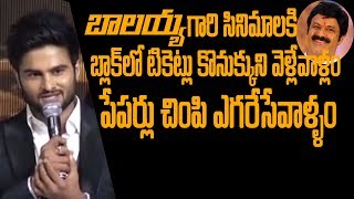 Sudheer Babu on how big a fan he is to Balakrishna || Shamanthakamani pre release event - IGTELUGU