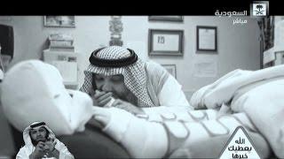 بالفيديو: الأمير خالد بن طلال يقبل قدم ابنه بعد تحركها فجأة وهو في غيبوبة
