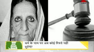 DNA analysis on Muslim women who got freedom from Triple Talaq after 70 years - ZEENEWS