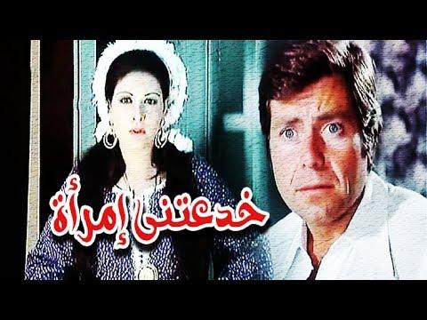 Khadaatni Emraa Movie _ فيلم خدعتنى امرأة